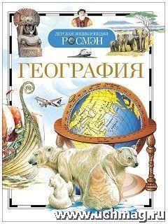 Купить География. Детская энциклопедия в Москве по недорогой цене