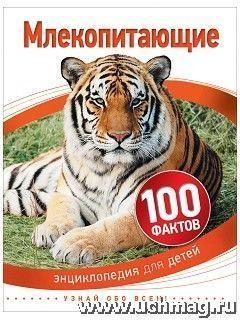 Купить Млекопитающие. 100 фактов в Москве по недорогой цене