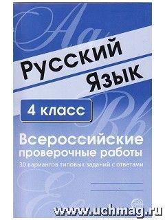 Купить Русский язык. 4 класс. Всероссийские проверочные работы. 30 вариантов типовых заданий с ответами в Москве по недорогой цене