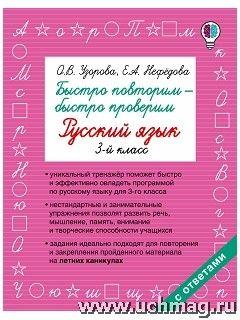 Купить Быстро повторим - быстро проверим. Русский язык. 3 класс в Москве по недорогой цене