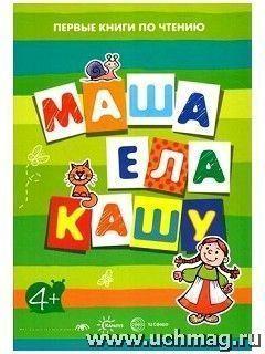 Купить Маша ела кашу. Первые книги по чтению в Москве по недорогой цене