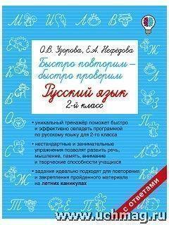 Купить Быстро повторим - быстро проверим. Русский язык. 2 класс в Москве по недорогой цене