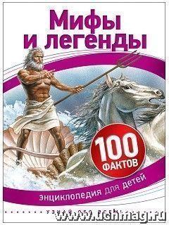 Купить Мифы и легенды. 100 фактов в Москве по недорогой цене