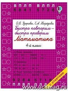 Купить Быстро повторим - быстро проверим. Математика. 4 класс в Москве по недорогой цене