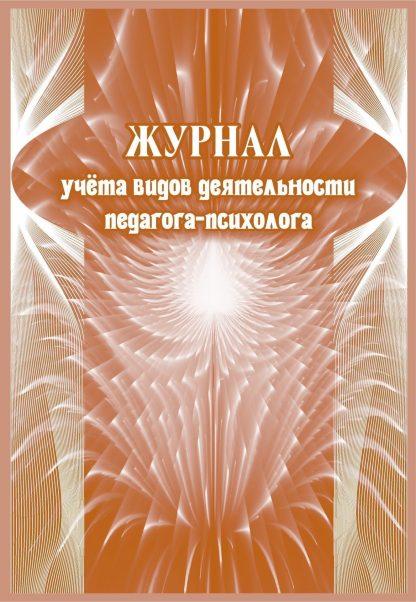 Купить Журнал учета видов деятельности педагога-психолога в Москве по недорогой цене