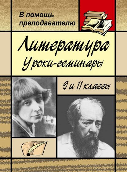Купить Литература: уроки-семинары в 9 и 11 классах в Москве по недорогой цене
