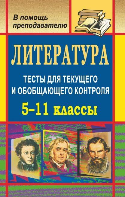Купить Литература. 5-11 классы: тесты для текущего и обобщающего контроля в Москве по недорогой цене