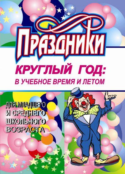 Купить Праздники круглый год: в учебное время и летом (для мл. и среднего школьного возраста) в Москве по недорогой цене