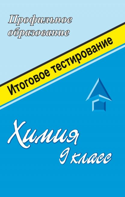 Купить Химия. 9 кл. Система подготовки к итоговому тестированию в Москве по недорогой цене