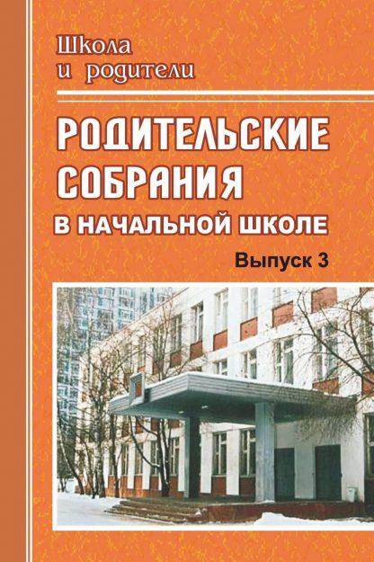 Купить Родительские собрания в начальной школе. - Вып. 3 в Москве по недорогой цене