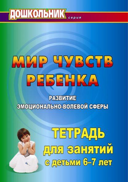Купить Мир чувств ребёнка. Развитие эмоционально-волевой сферы: тетрадь для занятий с детьми 6-7 лет в Москве по недорогой цене