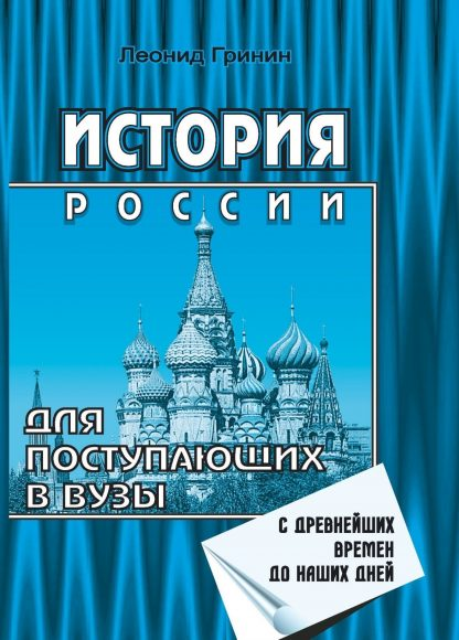 Купить История России. Для поступающих в вузы в Москве по недорогой цене