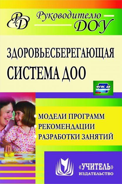 Купить Здоровьесберегающая система дошкольного образовательного учреждения: модели программ