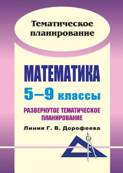 Купить Математика. 5-9 классы: развернутое тематическое планирование. Линия Г. В. Дорофеева в Москве по недорогой цене