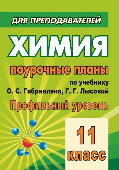 Купить Химия. 11 класс: поурочные планы по учебнику О. С. Габриеляна