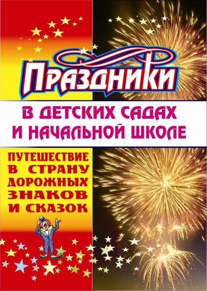 Купить Путешествие в страну дорожных знаков и сказок (праздники в детских садах и нач. школе) в Москве по недорогой цене
