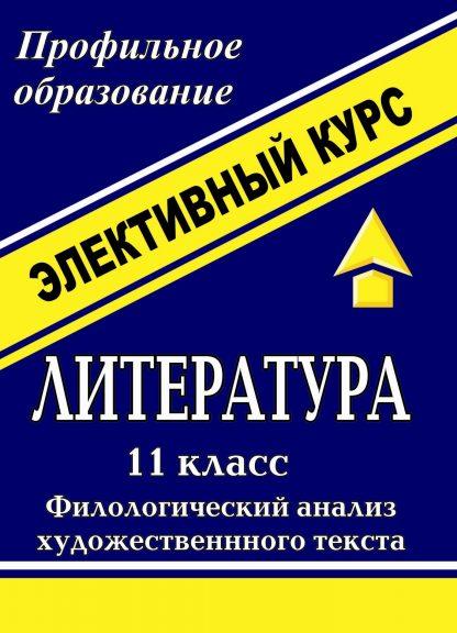 Купить Литература. 11 кл. Филологический анализ художественного текста. Элективный курс в Москве по недорогой цене