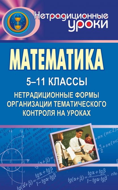 Купить Математика. 5-11 классы: нетрадиционные формы организации тематического контроля на уроках в Москве по недорогой цене