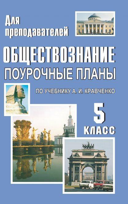 Купить Обществознание. 5 кл.: поурочные планы по уч. А. И. Кравченко в Москве по недорогой цене