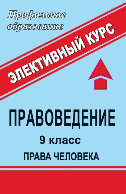 Купить Правоведение. 9 кл. Права человека: элективный курс в Москве по недорогой цене
