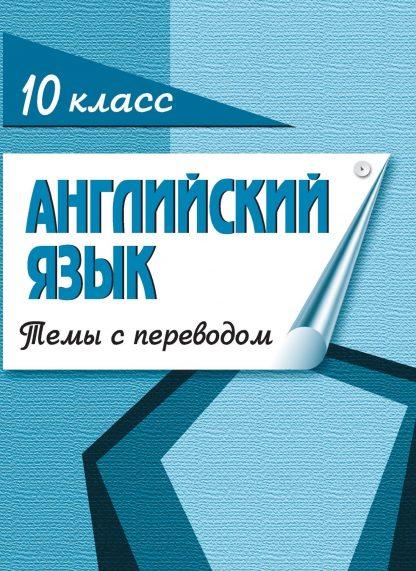 Купить Английский язык. 10 кл. (темы с переводом) в Москве по недорогой цене