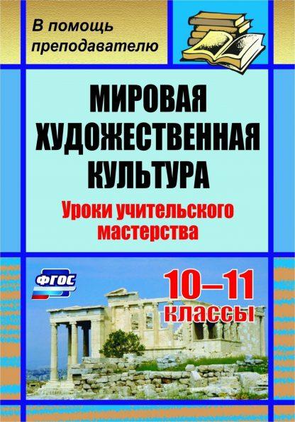 Купить Мировая художественная культура. 10-11 классы: уроки учительского мастерства в Москве по недорогой цене