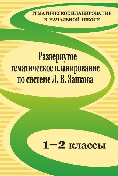 Купить Развернутое тематическое планирование. 1-2 классы. Образовательная система Л. В. Занкова в Москве по недорогой цене