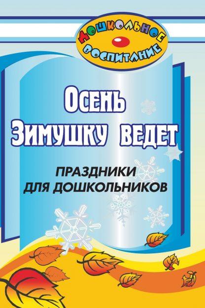 Купить Осень зимушку ведёт: праздники для дошкольников в Москве по недорогой цене