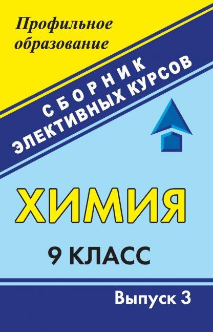 Купить Химия. 9 класс: сборник элективных курсов. Вып. 3 в Москве по недорогой цене