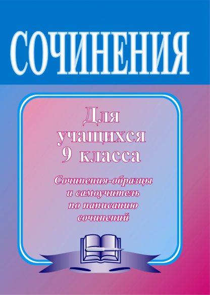 Купить Сочинения по литературе для учащихся 9 класса. Сочинения-образцы и самоучитель по написанию сочинений в Москве по недорогой цене