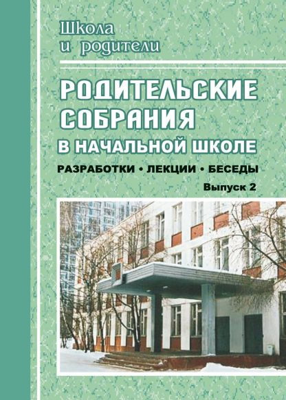 Купить Родительские собрания в начальной школе. Вып. 2. в Москве по недорогой цене