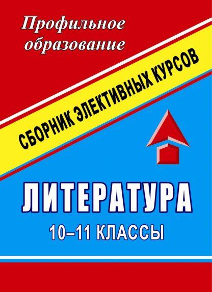 Купить Литература. 10-11 классы: сборник программ элективных курсов в Москве по недорогой цене