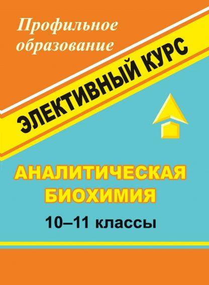 Купить Аналитическая биохимия. 10-11 классы: элективный курс в Москве по недорогой цене