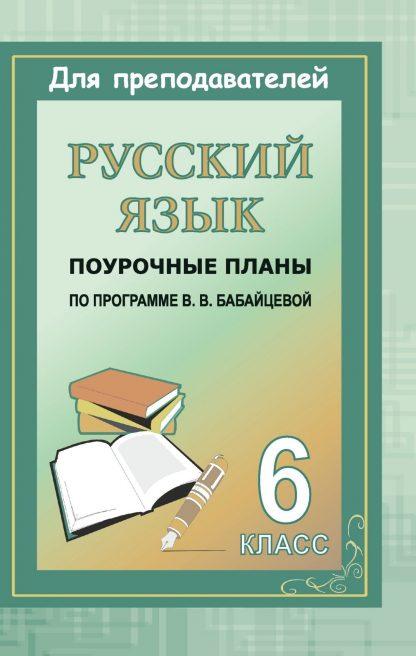 Купить Русский язык. 6 класс: поурочные планы по программе В. В. Бабайцевой в Москве по недорогой цене