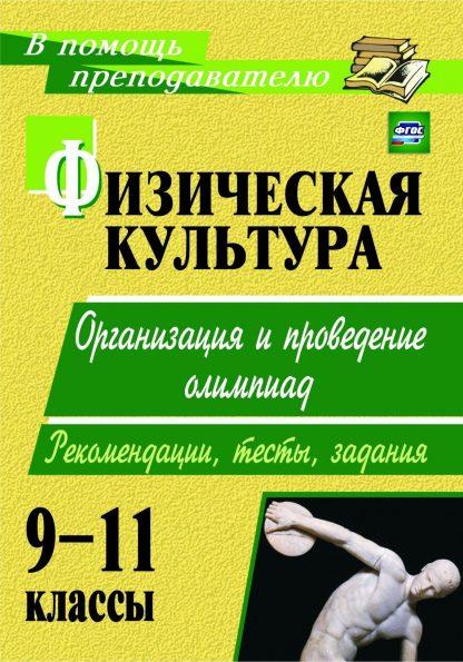 Купить Физическая культура. 9-11 классы: организация и проведение олимпиад. Рекомендации
