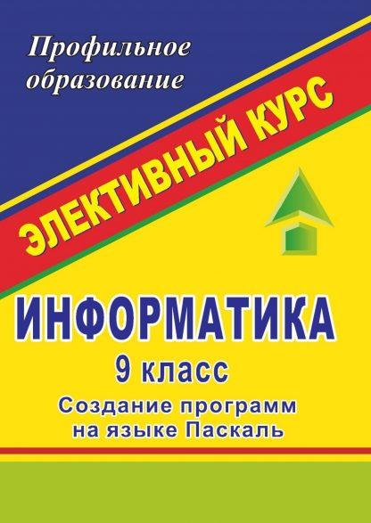 """Купить Информатика. 9 класс: элективные курcы """"Создание программ на языке Паскаль"""" в Москве по недорогой цене"""