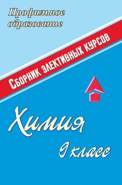 Купить Химия. 9 класс: сборник элективных курсов в Москве по недорогой цене