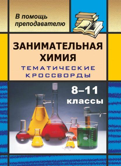 Купить Занимательная химия на уроках в 8-11 кл. Тематические кроссворды в Москве по недорогой цене