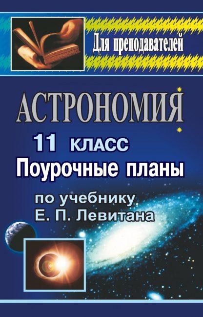 Купить Астрономия. 11 кл.: поурочные планы по уч. Е. П. Левитана в Москве по недорогой цене