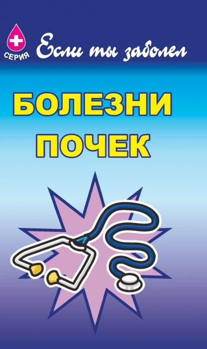 Купить Болезни почек в Москве по недорогой цене