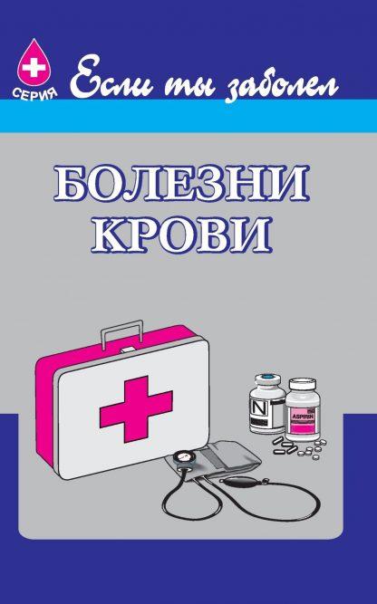Купить Болезни крови в Москве по недорогой цене