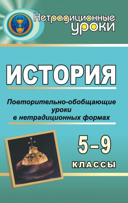 Купить История. 5-9 кл. Повторительно-обобщающие уроки в нетрадиционных формах в Москве по недорогой цене