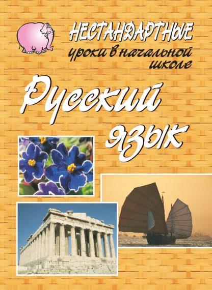 Купить Нестандартные уроки по русскому языку в начальной школе в Москве по недорогой цене