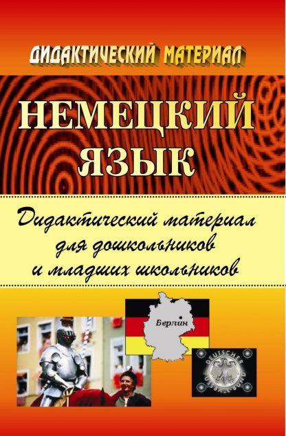 Купить Немецкий язык. Дидактический материал для дошкольников и младших школьников в Москве по недорогой цене