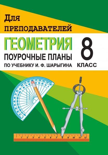 Купить Геометрия. 8 класс: Поурочные планы по учебнику И. Ф. Шарыгина в Москве по недорогой цене