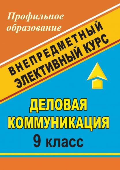 Купить Деловая коммуникация. 9 класс: внепредметный элективный курс в Москве по недорогой цене