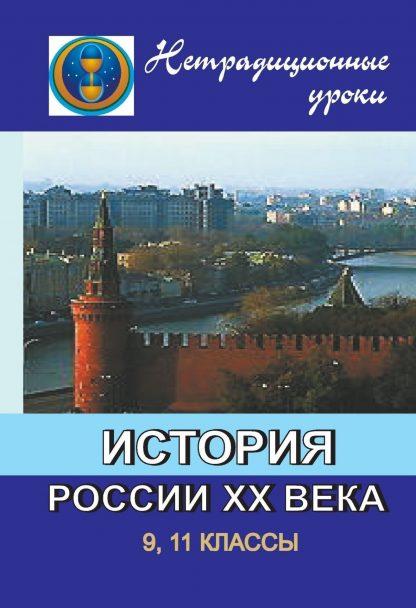 Купить Нетрадиционные уроки по истории России ХХ века в 9
