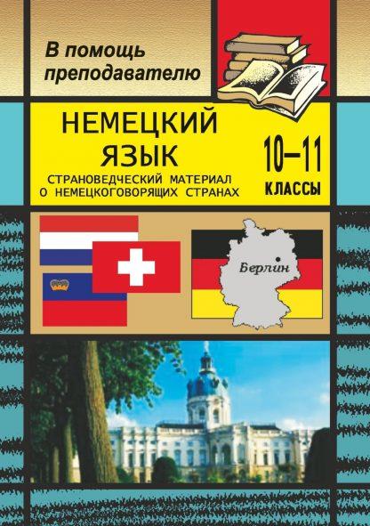 Купить Немецкий язык.10-11 кл. Страноведческий материал в Москве по недорогой цене