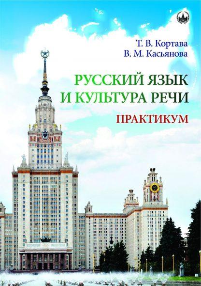 Купить Русский язык и культура речи. Практикум в Москве по недорогой цене