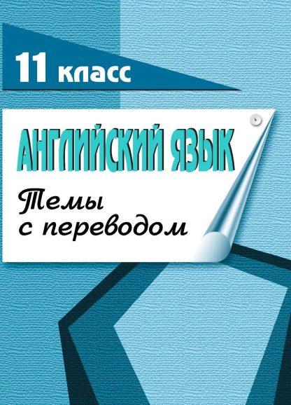 Купить Английский язык. 11 кл. (темы с переводом) в Москве по недорогой цене